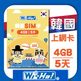 Wi-Ho! 特樂通 韓國SIM卡(4G/5天)