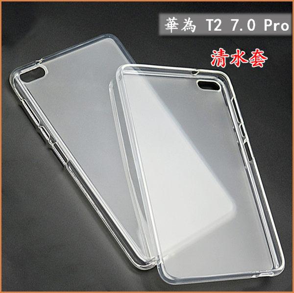 清水套 HUAWEI MediaPad T2 7.0 Pro 平板皮套 超薄 保護殼 透明 防摔 保護套 華為 T2 Pro 7.0 果凍套 軟殼
