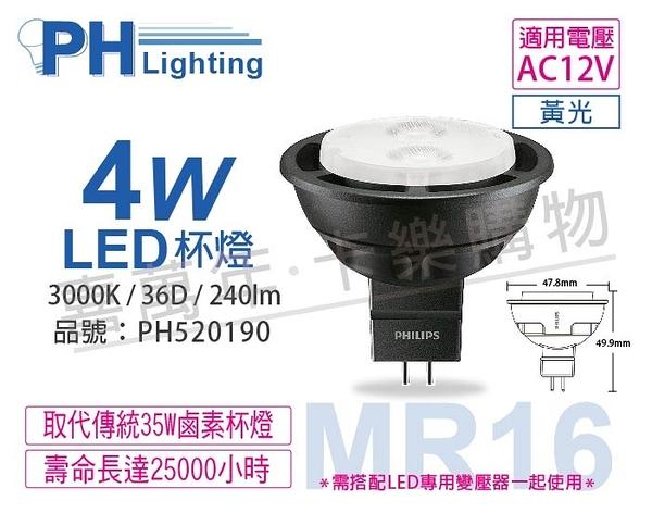 PHILIPS飛利浦 LED 4W 3000K 36D 12V MR16 杯燈 替代鹵素35W杯燈 (保固兩年)_PH520190