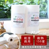 乾濕兩用環保萬用紙巾( 2紙巾+1鐵架)白色