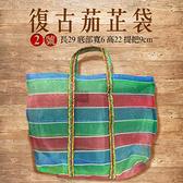台灣製造 2號茄芷袋/復古購物袋/台客袋 一入 復古 環保袋 【小紅帽美妝】