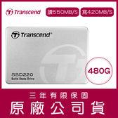創見 Transcend SSD220 480GB 2.5吋 SATAIII 固態硬碟