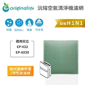 適用:日立 EP-V22、EP-AX30【Original life】長效可水洗 空氣清淨機濾網