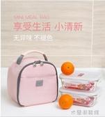 保溫包 飯盒袋子保溫便當手提包餐小號包裝兒童上班韓國清新女的可愛日式 遇見初晴