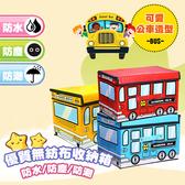 收納箱 可愛公車無紡布收納箱(有蓋) 大容量 可折疊 玩具收納 置物箱 【BNA089】123ok
