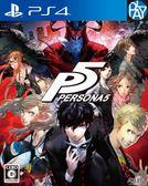 PS4-女神異聞錄5 中文版 PLAY-小無電玩