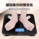 體重計體重秤家用電子秤秤成人智能脂肪秤精準電子稱稱重人體秤【優惠兩天】】JY