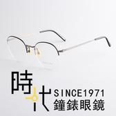 【台南 時代眼鏡 Acousric Line】光學眼鏡鏡框 AL-020 ATS 日製工藝 潮流時尚 半圓框 鐵灰 48mm