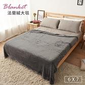 【BELLE VIE】純色簡約多功能保暖超大尺寸蓋毯-時尚灰