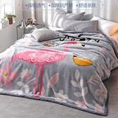 限定款毛毯南極人毛毯被子單人女學生宿舍冬季加厚保暖法蘭絨床單珊瑚絨毯子