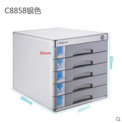 桌面上帶鎖鋁合金抽屜式資料辦公收納A4檔案塑料小文件櫃子活動櫃【C8858銀色】