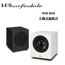 (分期零利率販售中 )Wharfedale 英國 WH-D10 鋼琴烤漆 10吋主動式超低音【公司貨保固+免運】
