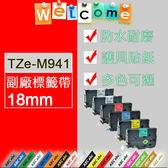 【好用防水防油標籤】BROTHER TZe-941/TZ-941副廠標籤帶(18mm)~適用PT-E800T.PT-9700PC.PT-9800PCN.PT-9500PC