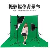 綠布摳像布拍照背景布直播攝影背景布藍布綠色黑色藍色純色專業拍攝影視幕布 艾美時尚衣櫥 YYS