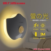 聲控燈德力西照明螢火蟲LED  小夜燈兒童嬰兒床頭臥室不插電感應燈雙十二
