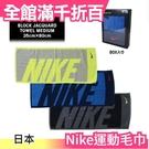 【2019新色】日本 正版 NIKE 長型 運動 毛巾 100%純棉 耐吉 打球 健身 瑜珈 游泳【小福部屋】