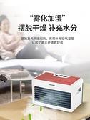 冰霧扇 加水空調扇冷風機制冷小型宿舍桌面迷你家用加冰塊移動usb 晶彩 99免運