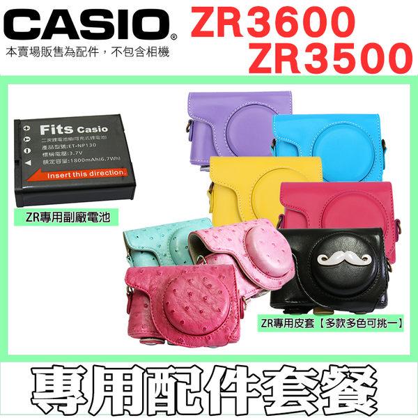 【套餐組合】CASIO ZR3600 ZR3500 配件 兩件式 皮套 CNP130 副廠電池 鋰電池 NP130 玫紅 粉紅 粉藍 桃紅
