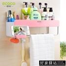 浴室置物架衛生間廁所洗手間洗漱台收納用品壁掛吸盤吸壁式免打孔 -好家驛站