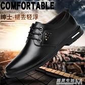 皮鞋男秋冬季英倫潮流男士休閒鞋黑色商務鞋子男韓版青年夏季男鞋