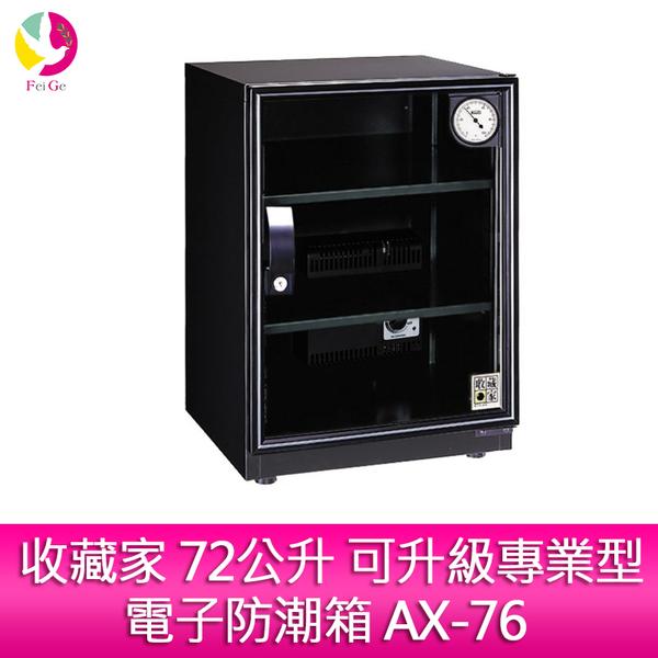分期零利率 收藏家 72公升 可升級專業型電子防潮箱 AX-76
