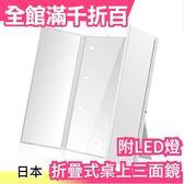 【摺疊式 桌上三面鏡 附LED燈 15x23cm 白色款】日本 ACOCO 立式 發光燈 美容鏡【小福部屋】