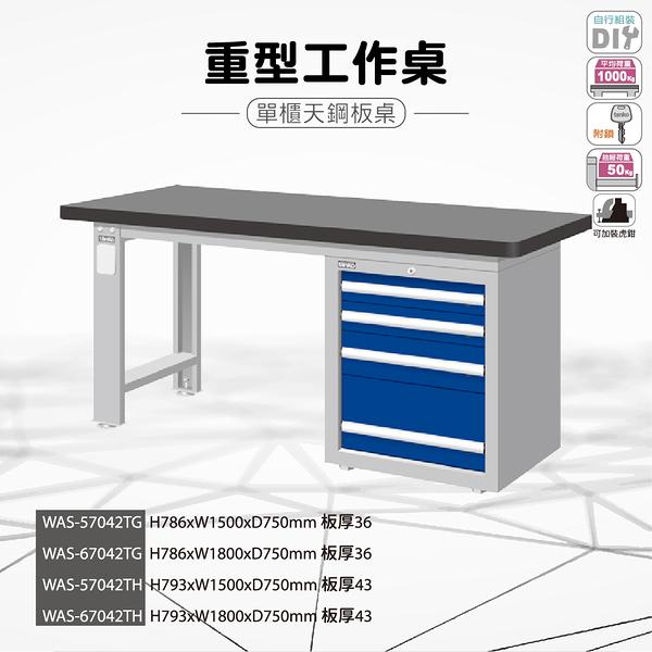 天鋼 WAS-57042TH《重量型工作桌-天鋼板工作桌》單櫃型 天鋼板 W1500 修理廠 工作室 工具桌