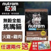 【任兩件贈全家禮卷50元】*KING*紐頓nutram 無穀全能挑嘴貓 T22 火雞+雞肉1.13kg/包貓飼料