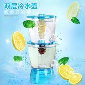 冷水壺塑料大容量加厚耐熱果汁花茶壺雙層13升啤酒扎壺涼水壺【艾琦家居】