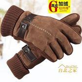 刷毛皮手套男冬加厚防寒保暖男士棉手套冬季皮質手套騎車秋冬防風 交換禮物