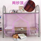 大學生宿舍寢室0.9/1米上鋪下鋪蚊帳單人床1.2m紋帳單門(一件免運)WY