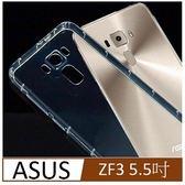 華碩 ASUS ZenFone 3 (ZE552KL) 5.5吋 氣墊空壓殼 防摔殼-氣囊式防撞設計
