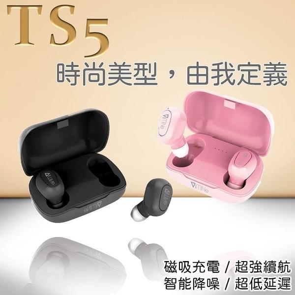 MIT製造 Mine Phone MCK-TS5 埃倫戴爾真無線藍牙耳機 藍牙5.0 雙耳通話聽歌 含充電倉 NCC認證