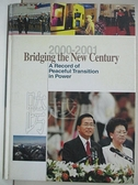 【書寶二手書T2/政治_KSU】Bridging the New Century2000-2001