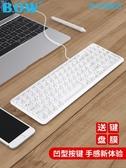 有線鍵盤 鍵盤有線臺式電腦聯想筆記本USB外接家用辦公打字蘋果有線小鍵盤靜音迷你 解憂