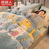 床單套 雪花絨加厚四件套珊瑚絨冬季保暖雙面絨床單被套法蘭絨床上三件套 新年禮物