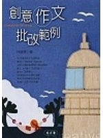 二手書博民逛書店《創意作文批改範例 = Creative writing》 R2
