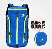 ◄ 生活家精品 ►【B22】防水折疊桶包 單肩包 手提包 雙肩包 多功能包 旅行包 運動包 折疊包