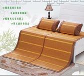 夏季涼席 竹蓆 雙面席子折疊竹涼席1.8m床 單人學生席1.5米1.2migo  良品鋪子