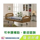 電動病床 電動床 贈好禮 耀宏 單馬達電動護理床 YH317-1 醫療床 復健床 醫院病床