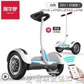 平衡車阿爾郎電動平衡車雙輪兒童成人學生兩輪帶扶桿平行車LX爾碩數位