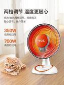 暖風機 220v取暖器家用烤火器節能電暖氣熱扇速熱小型暖風機