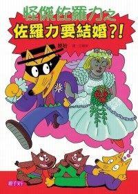 ##書立得-怪傑佐羅力17:羅力要結婚?!