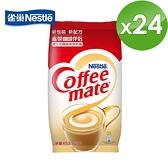 【NESTLE雀巢】咖啡伴侶奶精袋裝453.7gX24袋(整箱)(原三花咖啡伴侶奶精)