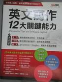 【書寶二手書T1/語言學習_XCF】英文寫作12大關鍵能力_希伯崙編輯部