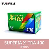 【單盒包裝】X-TRA 400 長效期 135底片 富士 400度 彩色軟片 效期2021年06月 C200 屮X3