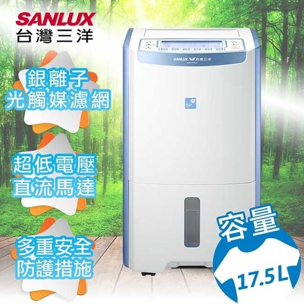 SANLUX台灣三洋 除濕機 17.5公升大容量微電腦除濕機 SDH-175LD