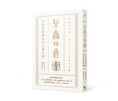 (二手書)至高の音樂:百田尚樹的私房古典名曲