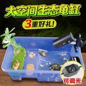 烏龜缸帶曬臺露臺水陸缸大型烏龜專用缸金魚缸龜箱塑料缸巴西龜缸 城市科技DF