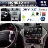 【JHY】2008~12年FORD MONDEO自動空調專用10吋螢幕 X27系列安卓機*Phone Link*大4核心4+64